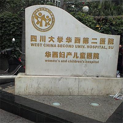 必威登录_四川大学华西第二医院
