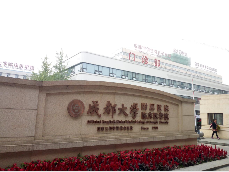 betway必威app_成都大学附属医院