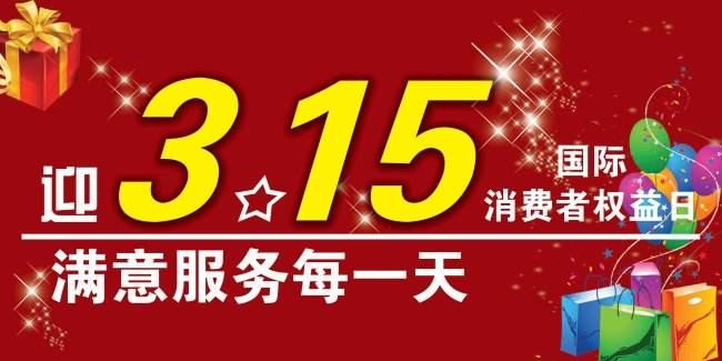 Betway必威_315国际消费日满意服务每一天