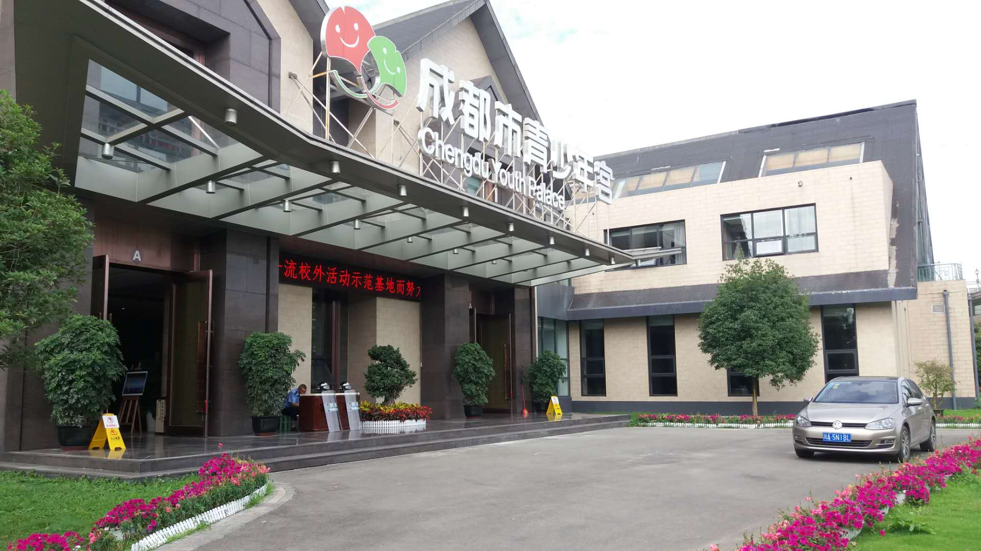 Betway必威_成都市青少宫(锦城校区)采购betway必威app牌313饮水机