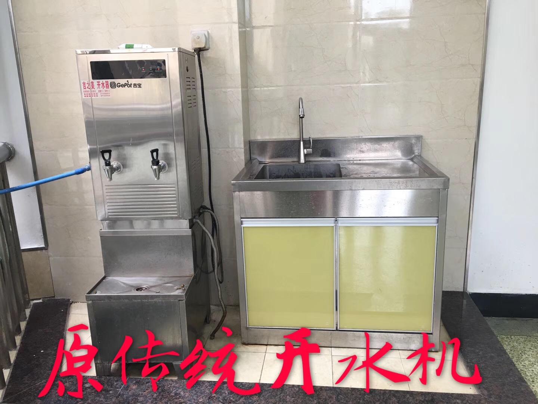 betway体育手机版_四川betway必威app牌313机器替代传统开水机